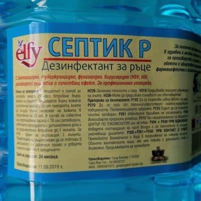 Дезинфектант за ръце Септик Р